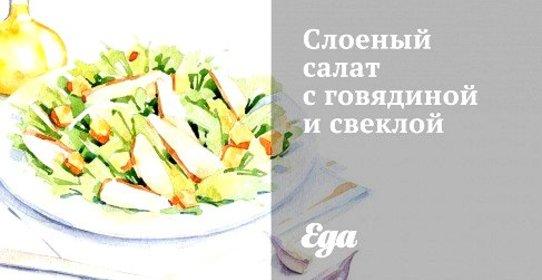 Рецепты слоеных салатов с говядиной